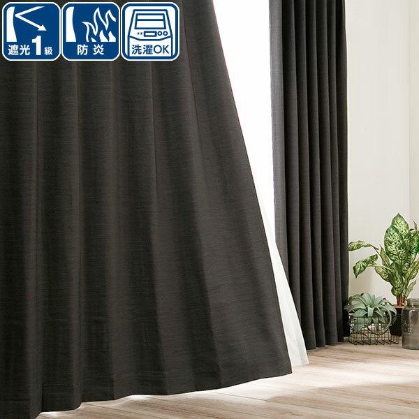 遮光1級・防炎カーテン(パレット2 ウォームグレー 150X200X2)