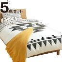 ふとん・ベッド共通カバーリング5点セット シングル(キリムB...