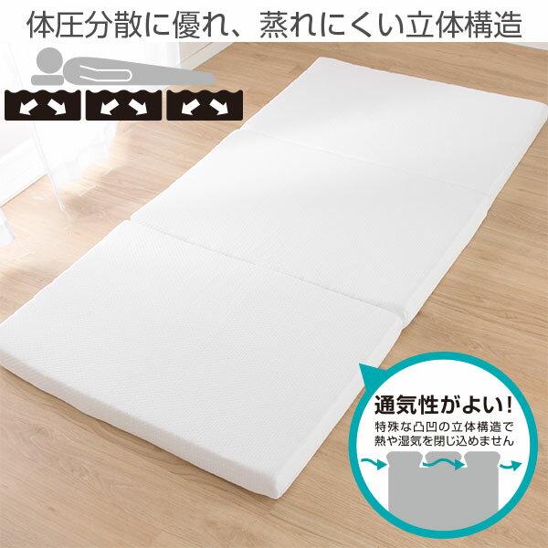 カバーが洗える体圧分散 敷布団 ダブル(タイアツブンサン シ3D)