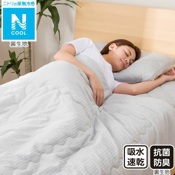 肌ふとん シングル(NクールH GYB S) ニトリ 【玄関先迄納品】7543091