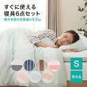 すぐに使える寝具6点セット シングル ニトリ 【玄関先迄納品...