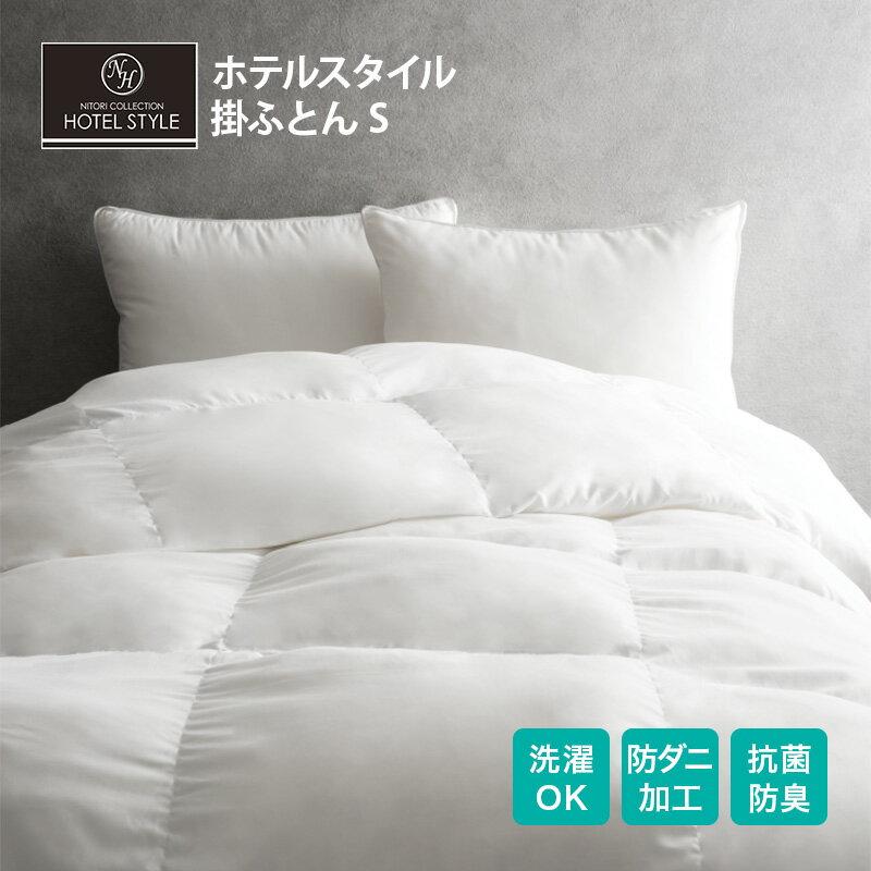 ホテルスタイル掛ふとん シングル(Nホテル S)
