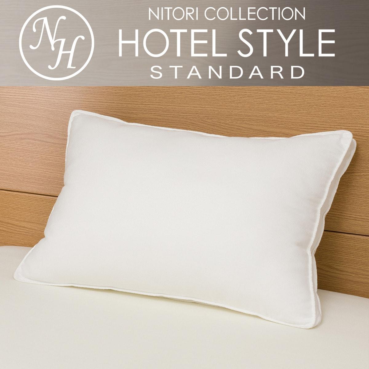 ホテルスタイルまくら 標準(Nホテル2)
