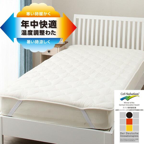 温度調整ベッドパッド (CELL S)