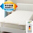 温度調整ベッドパッド セミダブル(CELLSD) ニトリ 【玄関先迄納品】
