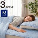 夏寝具3点セット(NクールSP) ニトリ 【送料無料・玄関先迄納品】