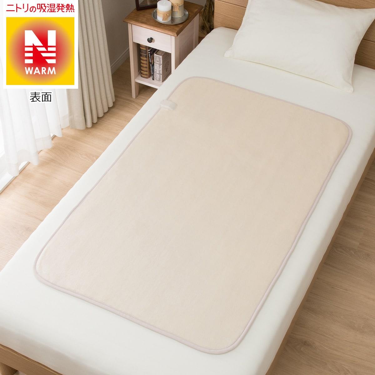 電気敷き毛布(Nウォームo-i NT-401)
