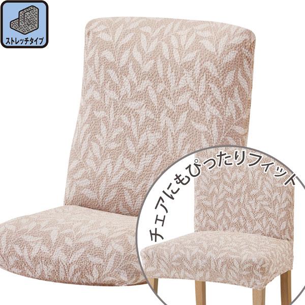 ストレッチ座椅子カバー(フォグ2BR)