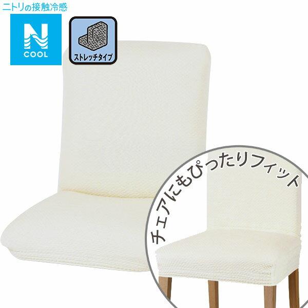 ストレッチ座椅子カバー(NクールT IV) ニトリ 【送料有料・玄関先迄納品】