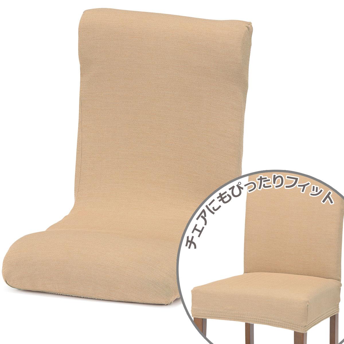 ストレッチ座椅子カバー(モク BE)