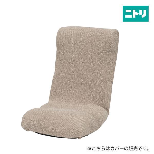 ストレッチ座椅子カバー(レジスト MO)
