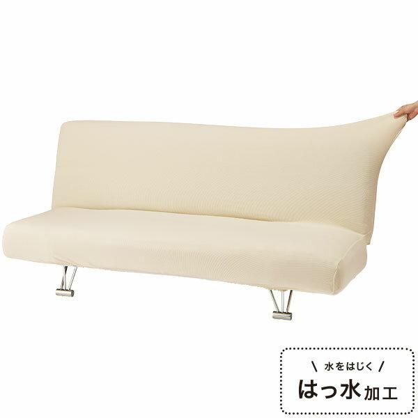 ソファベッド用ストレッチカバー(リペル2 BE)