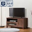 ローボード(ショコレア TV4590 MBR) 【玄関先迄納品】 【1年保証】