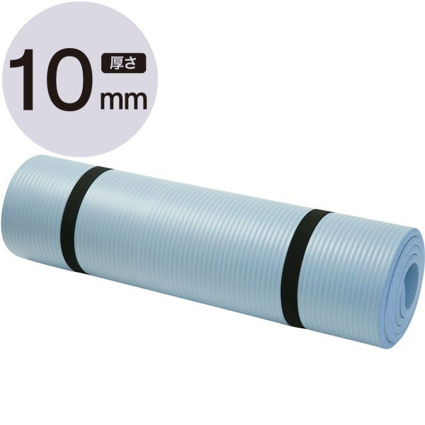ヨガマット ブルー(厚さ10mm)