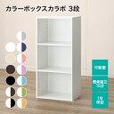 カラーボックス カラボ 3段 ニトリ 【玄関先迄納品】 【1...