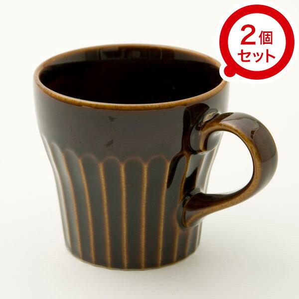 軽量マグカップ しのぎ 飴釉 2個セット