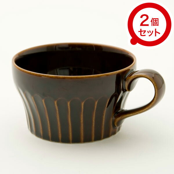 軽量スープカップ しのぎ 飴釉 2個セット