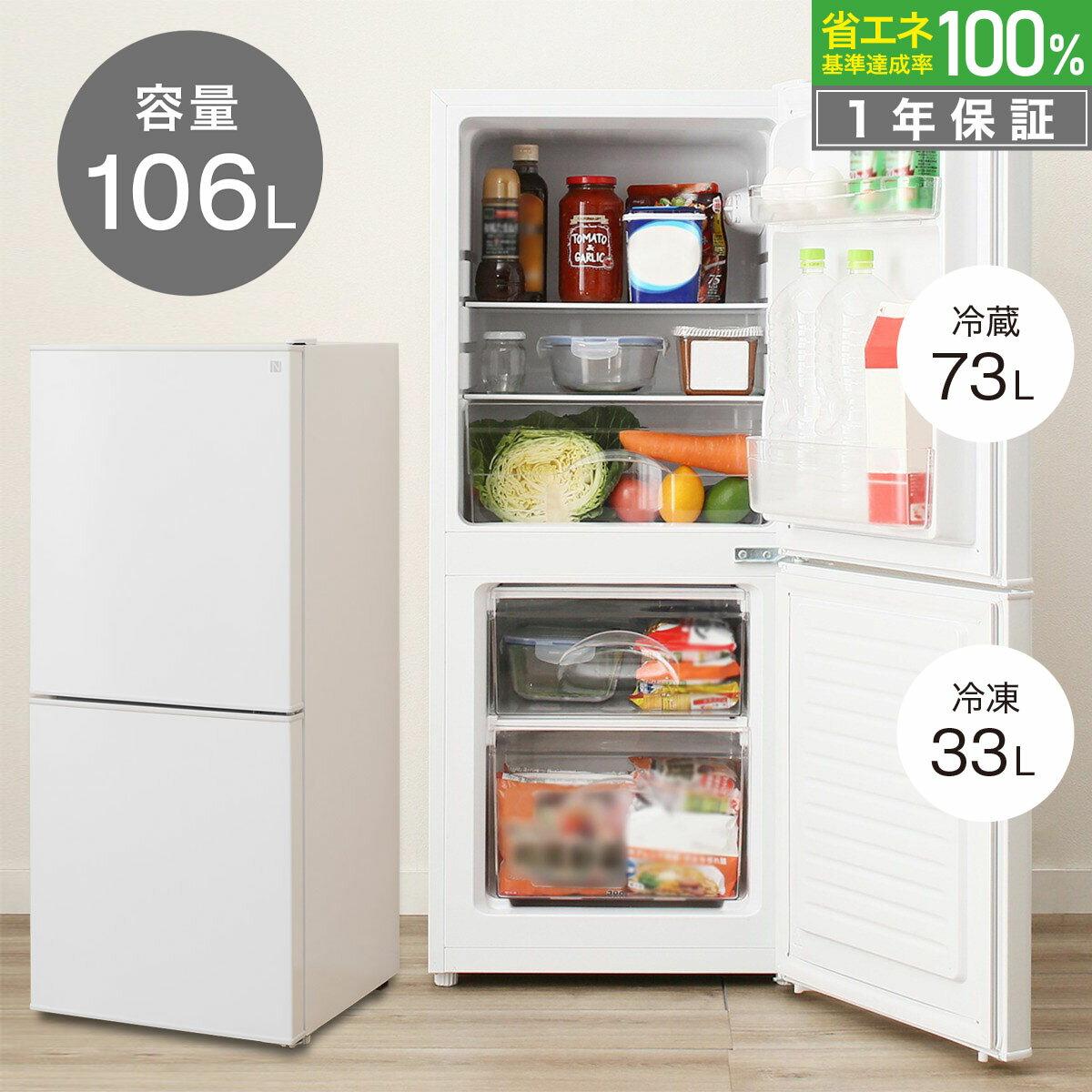 106リットル直冷式2ドア冷蔵庫 Nグラシア
