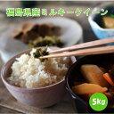 新米 ミルキークイーン 5kg 令和2年 福島県 送料無料 ...
