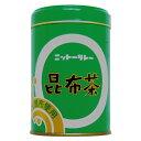 昆布茶 160g缶 昆布 茶 レシピ 熱中症 熱中 症 飲み物 塩分 料理 調味料 北海道 ニットーリレー