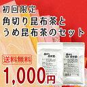 【送料無料】1000円ポッキリ 角切り昆布茶と梅昆布茶セット