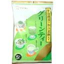 宇治抹茶と和三盆糖でコクのある、香り高い上品な風味が楽しめます。「グリーンティー 11g×5袋」