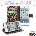 iPhone6sケース iPhone6 iPhone SEケース iPhone 5sケース Xperia Z1 SO-01F SOL23 カバー ヒョウ柄 豹柄 ゼブラ レオパード アニマル柄 アイフォン5 アイフォン5s エクスペリア 手帳型ケース 横開き 定期入れ カード収納付 光沢 レザー調
