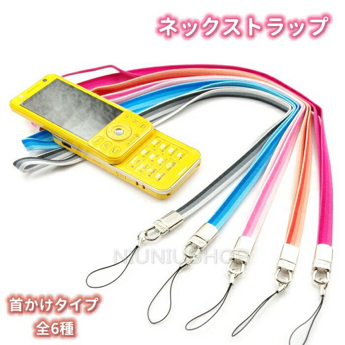 アクセサリー ストラップ ネックストラップ スマホケース 落下防止 ネックストラップ ストラップ IDカードストラップ 首かけタイプ 全5色