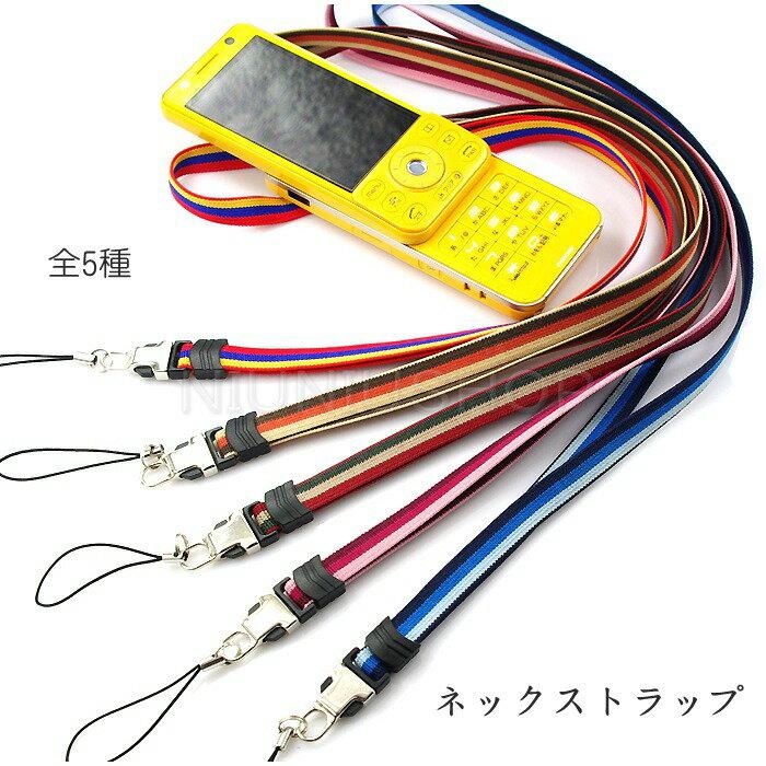 アクセサリー ストラップ ネックストラップ スマホケース ネックストラップ IDカードストラップ 首かけタイプ 社員証ストラップ 収縮素材 落下防止 全5色