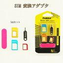 SIMカードnano micro NanoSIM MicroSIM 変換アダプタ 5点セット NanoSIM→SIMカードorMicroSIM MicroSIM→SIMカード