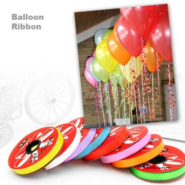 バルーンリボン 風船のヒモ 長さ30m 幅1.2cm カーリングリボン ラッピング プレゼント包装 花資材 パーティーグッズ クリスマス お誕生日 お祝い 結婚式 二次会 全8色
