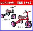 【あす楽】ロンドンタクシー 三輪車 トライク かじ取り機能付き【RCP】【北海道・沖縄は別途送料かかります】三輪車 ロンドンタクシー