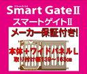 【安心のメーカー保証】日本育児 スマートゲイト2本体+専用ワイドパネル2 Lサイズセット(取り付け可