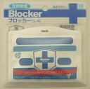 【メール便・送料無料!】14年1月製造分空間除菌 ブロッカーCL-40 本体のみ1枚※メール便は代金引き換え・日時指定はできません