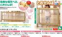 日本育児 とおせんぼ ナチュラル S NI-0151