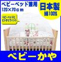 【日本製・綿100%】ベッドかや ベビーベッド兼用ワンタッチベビー蚊帳安心の日本製 赤ちゃん蚊帳 ベ