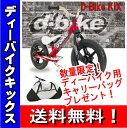 【アイデス】D-Bike KIX / ディーバイク キックス...