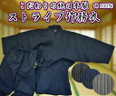 【日本製】通年向き高級作務衣 ストライプ 綿100% 安心 国産メンズ作務衣綿100%M〜LL