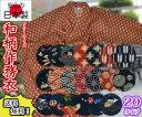 【特別ご奉仕価格!】通年向き日本製 レディース和柄プリント作務衣綿100%フリーサイズ664-1773