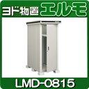 物置・屋外 おしゃれ 物置き 大型 小型 小屋:ヨド物置エルモ LMD-0815(一般・積雪共用型)