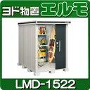 物置・屋外 おしゃれ 物置き 大型 小型 小屋:ヨド物置エルモ LMD-1522(一般・積雪共用)[