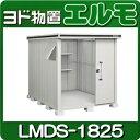 物置・屋外 おしゃれ 物置き 大型 小型 小屋:ヨド物置エルモ LMDS-1825(積雪型)[G-3