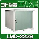 物置・屋外 おしゃれ 物置き 大型 小型 小屋:ヨド物置エルモ LMD-2229(一般型)[G-3