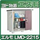 物置・屋外収納 物置き ガレージ 小屋 小型:ヨド物置エルモ LMD-2215(一般型)[G-372]【あす楽対応不可】【全品送料無料】