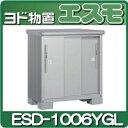 物置・屋外収納 物置き ガレージ 小屋 小型:ヨド物置エスモ ESD-1006YGL[G-471]【あす楽対応不可】【全品送料無料】