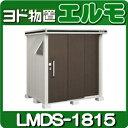 物置・屋外 おしゃれ 物置き 大型 小型 小屋:ヨド物置エルモ LMD-1815(一般型)[G-3