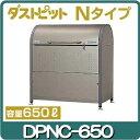 ヨドコウ ゴミ収集庫-ダストピットNタイプ DPNC-650[GN-211] ゴミ収集箱 ゴミストッカー ゴミステーション