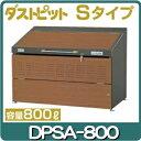 ゴミ収集庫 ゴミ収集箱 ダストピットSタイプ DPSA-800[GN-445] ゴミ収集庫