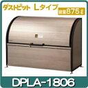 ゴミ収集庫-ダストピットLタイプ DPLA-1806[G-902] ゴミ収集箱:ヨドコウ [ゴミストッカー ゴミ収集庫 ごみ収集庫]