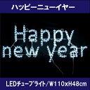 ハッピーニューイヤー L2DM295/2Dモチーフ イルミネーション/白色LEDチューブライト[L-834]【あす楽対応不可】【全品送料無料】